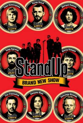 Stand Up 11.04.2021